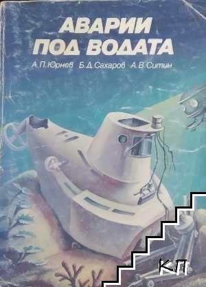 Аварии под водата