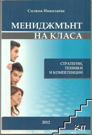 Мениджмънт на класа. Книга 1-2 (Допълнителна снимка 1)
