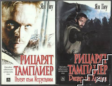 Рицарят тамплиер. Книга 1-2