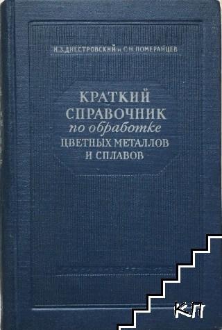 Краткий справочник по обработке цветных металлов в сплавов