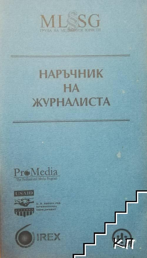 Наръчник на журналиста