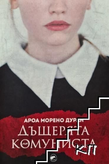 Дъщерята на комуниста