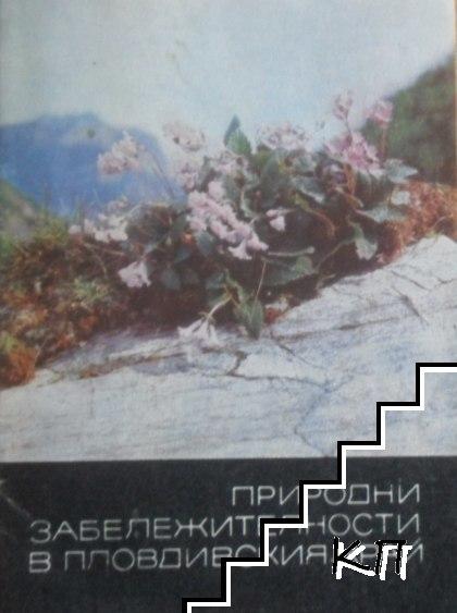 Природни забележителности в Пловдивския край