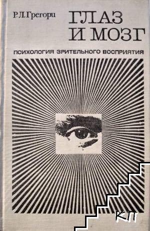 Глаз и мозг