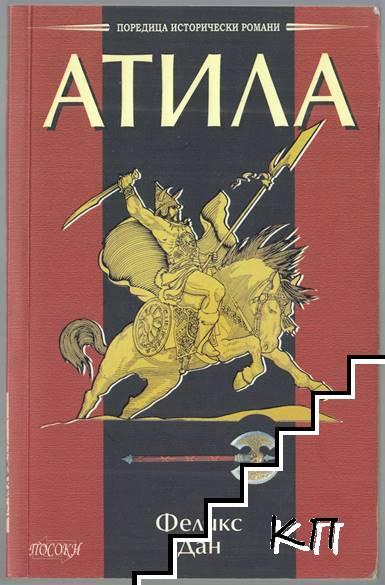 Атила