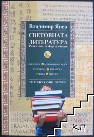 Световната литература, разказана за деца и юноши