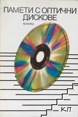 Памети с оптични дискове