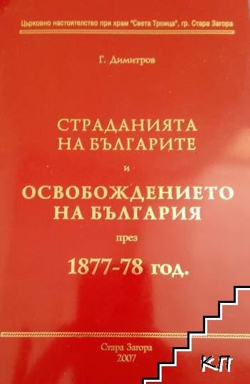 Страданията на българите и освобождението на България през 1877-78 год.