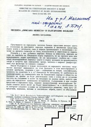 """Песента """"Орисана невеста"""" в българския фолклор"""