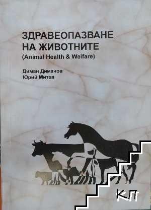 Здравеопазване на животните