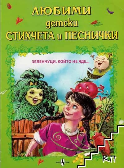Любими детски стихчета и песнички: Зеленчуци, който не яде..