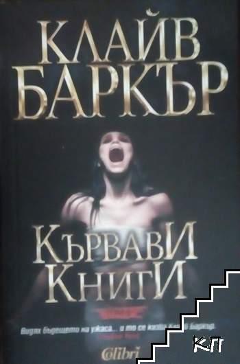 Кървави книги. Том 6