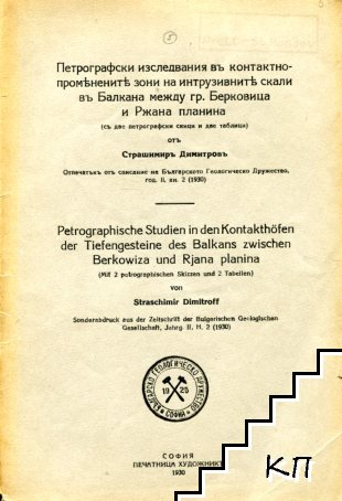 Петрографски изследвания в контактнопроменените зони на интрузивните скали в Балкана между гр. Берковица и Ржана планина