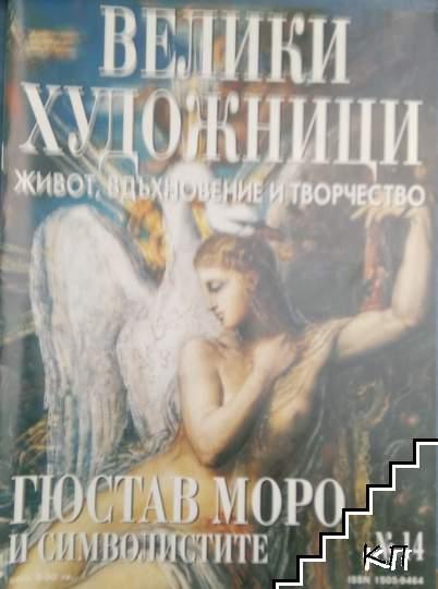 Велики художници. Бр. 14 / 2008
