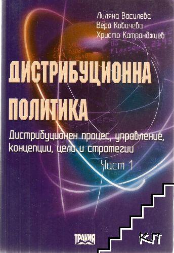 Дистрибуционна политика. Част 1: Дистрибуционен процес, управление, концепции, цели и стратегии