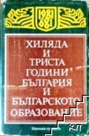 Хиляда и триста години България и българското образование