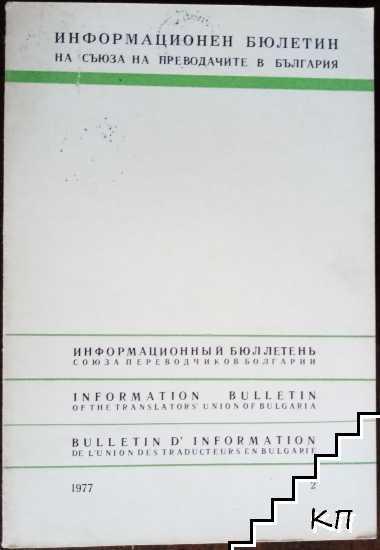 Информационен бюлетин на съюза на преводачите в България
