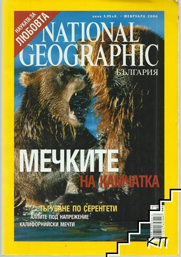 National Geographic - България. Февруари / 2006
