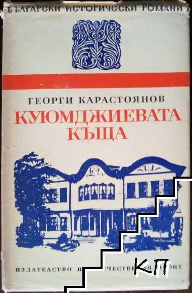 Куюмджиевата къща