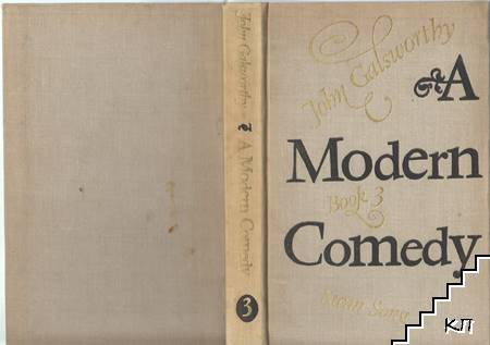 A Modern Comedy. Book 3: Swan song
