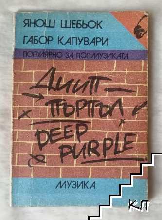 Дийп Пърпъл / Deep Purple