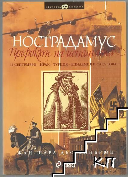 Нострадамус: Пророкът на истината