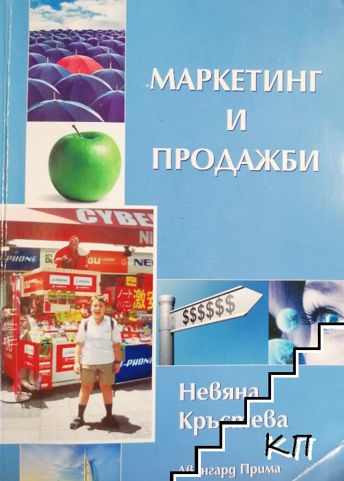 Маркетинг и продажби