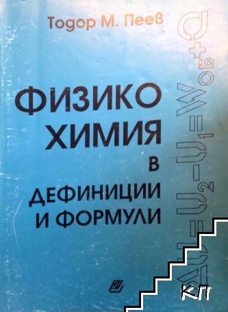 Физикохимия в дефиниции и формули