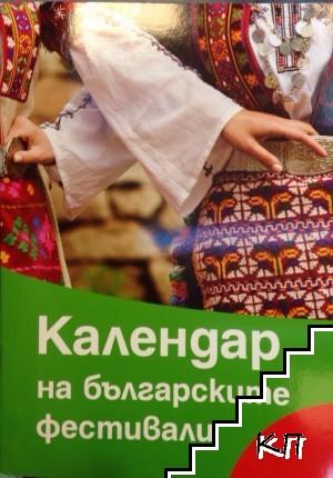Календар на българските фестивали