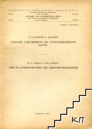 Относно съставянето на стратоизхописни карти
