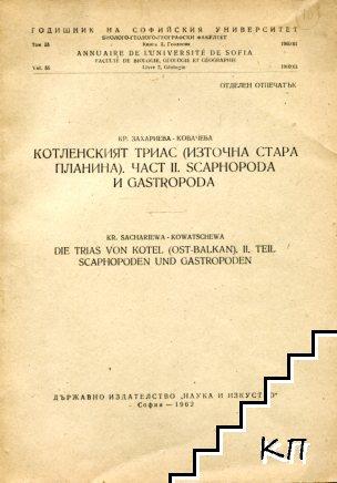 Котленският триас (Източна Стара планина). Част 2: Scaphopoda и Gastropoda