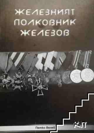 Железният полковник Железов