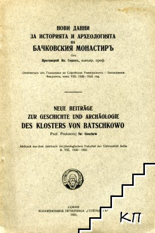 Нови данни за историята и археологията на Бачковския монастиръ