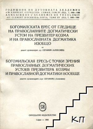 Богомилската ерес от гледище на православните догматически устои на презвитер Козма и на православната догматика изобщо