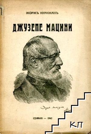 Джузепе Мацини