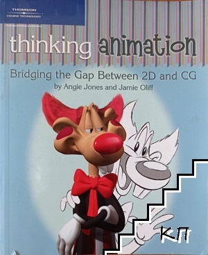 Thinking Animation: Bridging the Gap Between 2D and CG
