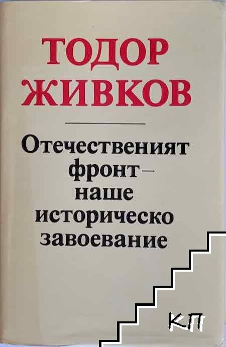 Отечественият фронт - наше историческо завоевание Тодор Живков