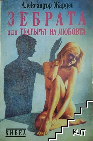 Зебрата, или театърът на любовта