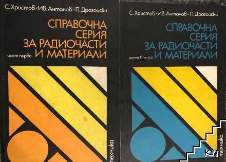 Справочна серия за радиочасти и материали. Част 1-3
