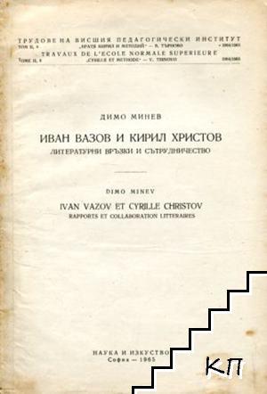 Иван Вазов и Кирил Христов