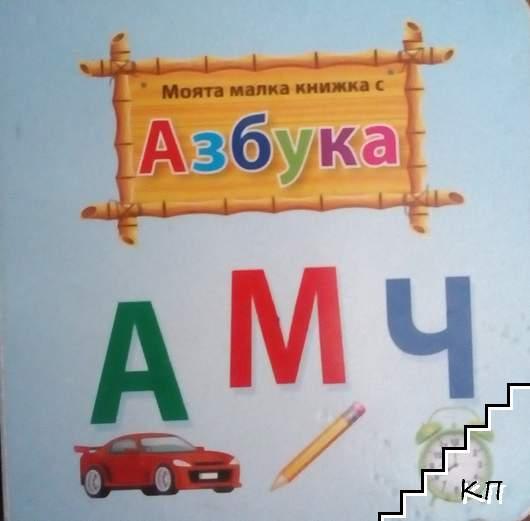 Моята малка книжка с Азбука