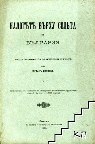 Налогътъ върху сольта въ България