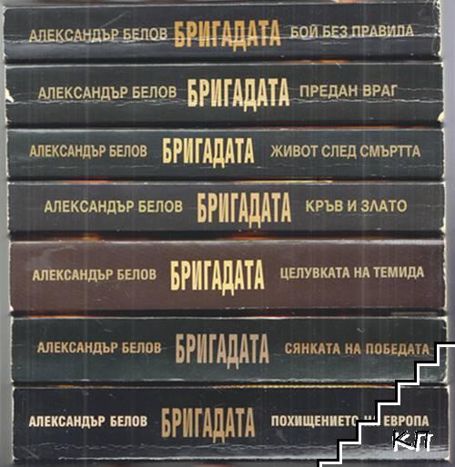 Бригадата. Книга 1-7