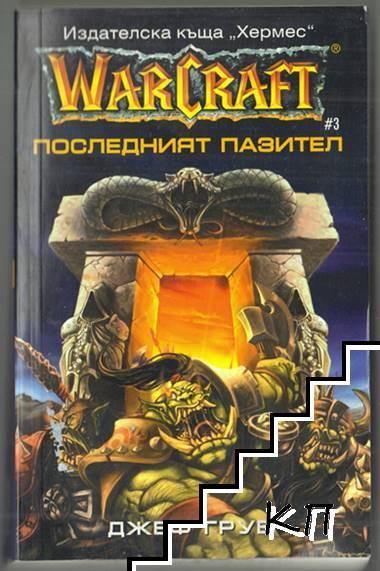 WarCraft. Книга 3: Последният пазител