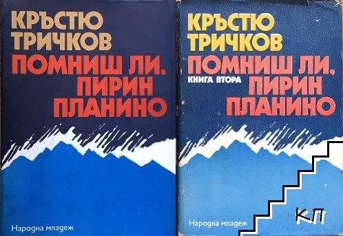 Помниш ли, Пирин планино. Книга 1-2