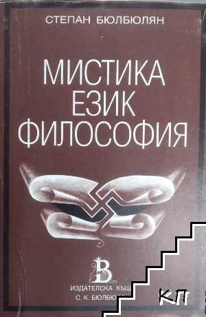 Мистика. Език. Философия. Немската религия. Книга 1