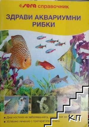 Здрави аквариумни рибки