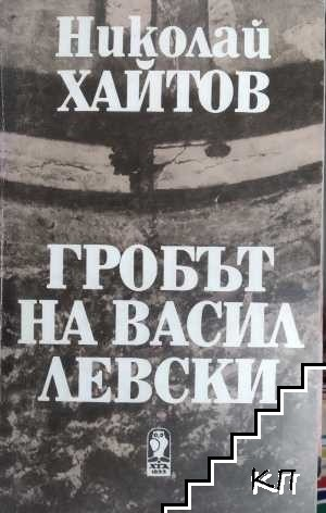 Гробът на Васил Левски