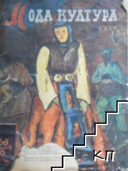 Мода и култура. Бр. 7-8 / 1941