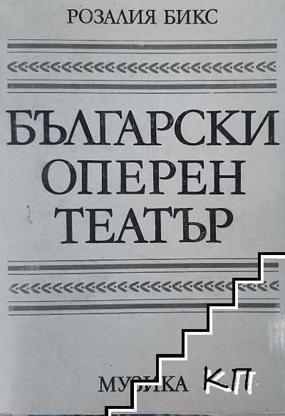 Български оперен театър. Том 2